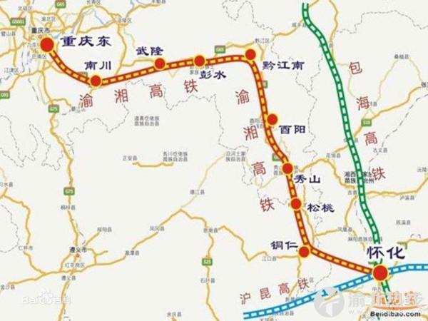 渝湘高铁今年有望开建 途经重庆贵州湖南